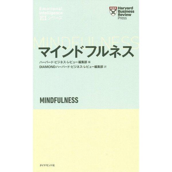 ハーバード・ビジネス・レビュー(EIシリーズ) マインドフルネス [単行本]