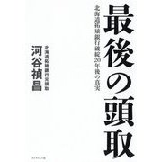 最後の頭取-北海道拓殖銀行破綻20年後の真実 [単行本]