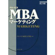 (改訂4版)グロービスMBAマーケティング [単行本]