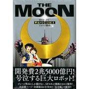 ザ・ムーン 1972-73 (完全版) 1 [コミック]