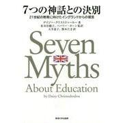 7つの神話との決別 [単行本]
