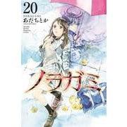 ノラガミ 20(月刊マガジンコミックス) [コミック]