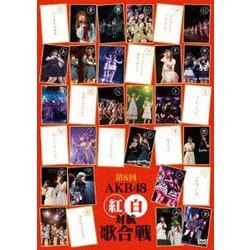 AKB48/第8回 AKB48 紅白対抗歌合戦 [DVD]