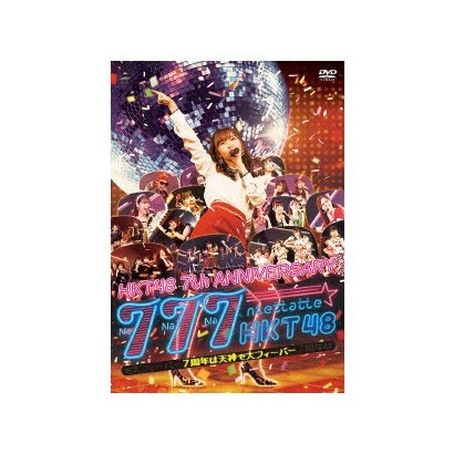 HKT48/HKT48 7th ANNIVERSARY 777んてったってHKT48 ~7周年は天神で大フィーバー~ [DVD]