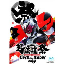 超英雄祭 KAMEN RIDER×SUPER SENTAI LIVE & SHOW 2019 [Blu-ray Disc]