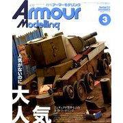 Armour Modelling (アーマーモデリング) 2019年 03月号 [雑誌]