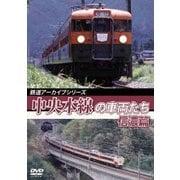 鉄道アーカイブシリーズ52 中央本線の車両たち 【信濃篇】 小淵沢~松本