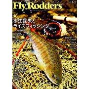 FLY RODDERS(フライロッダーズ) 2019年 春号 (CHIKYU-MARU MOOK) [ムックその他]