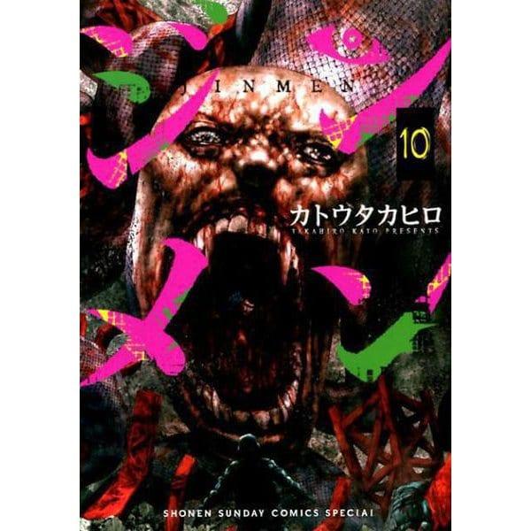 ジンメン<10>(サンデーうぇぶりコミックス) [コミック]