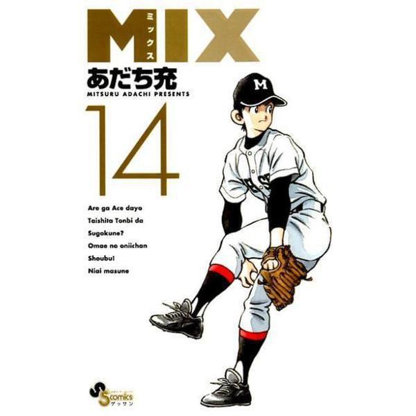 MIX<14>(ゲッサン少年サンデーコミックス) [コミック]