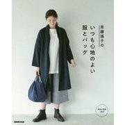 斉藤謠子のいつも心地のよい服とバッグ [単行本]
