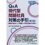 Q&A現代型問題社員対策の手引 第5版-職場の悩ましい問題への対応指針を明示 関連書式付き [単行本]