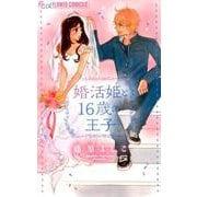 婚活姫と16歳の王子(フラワーコミックス α) [コミック]