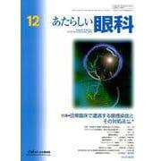 あたらしい眼科 Vol.35No.12 [単行本]
