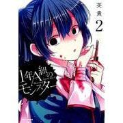 1年A組のモンスター 2(IDコミックス REXコミックス) [コミック]