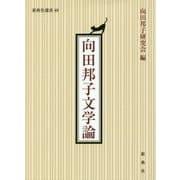 向田邦子文学論(新典社選書 89) [全集叢書]