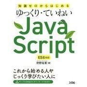 知識ゼロからはじめるゆっくり・ていねいJavaScript-ES6対応 [単行本]
