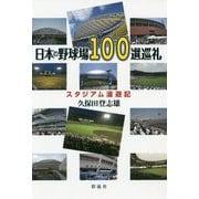 日本の野球場100選巡礼-スタジアム漫遊記 [単行本]