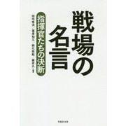 文庫 戦場の名言-指揮官たちの決断(草思社文庫) [文庫]