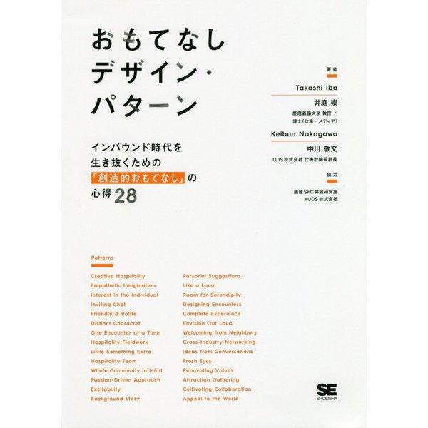 おもてなしデザイン・パターン インバウンド時代を生き抜くための「創造的おもてなし」の心得28 [単行本]
