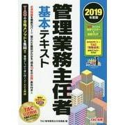 2019年度版 管理業務主任者 基本テキスト [単行本]