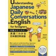 外国人のための英語でわかる日本語日常会話Understanding Japanese Daily Conversations in English for Foreigners [単行本]