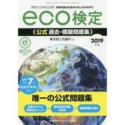 2019年版 環境社会検定試験eco検定公式過去・模擬問題集 [単行本]