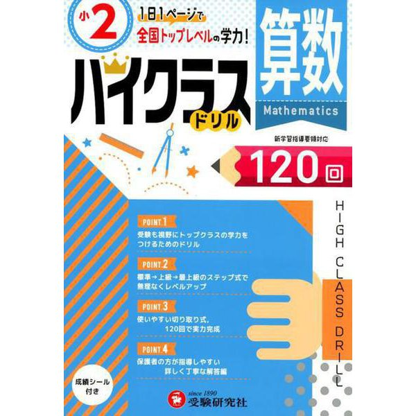 小2/ハイクラスドリル 算数-全国トップレベルの学力 [全集叢書]