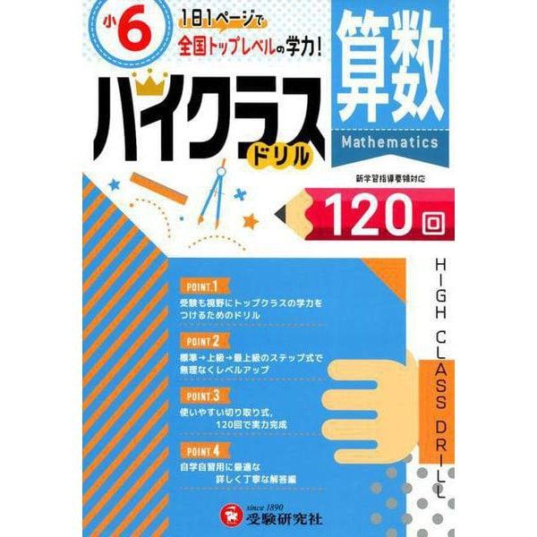 小6/ハイクラスドリル 算数-全国トップレベルの学力 [全集叢書]