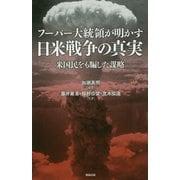 フーバー大統領が明かす 日米戦争の真実 [単行本]