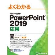 PowerPoint 2019 応用 [単行本]