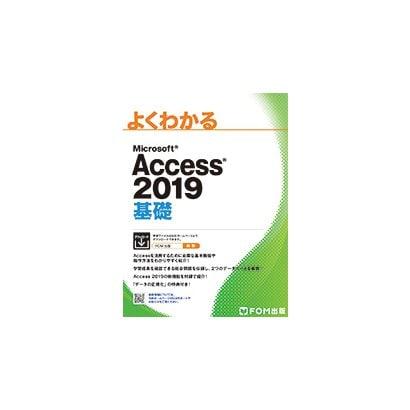 Access 2019 基礎 [単行本]
