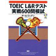 TOEIC L&Rテスト実戦600問模試 [単行本]
