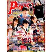Popteen (ポップティーン) 2019年 03月号 [雑誌]