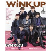 Wink up (ウィンク アップ) 2019年 03月号 [雑誌]