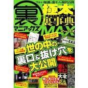 裏マニアックス -極太裏事典- MAX (三才ムック) [ムックその他]