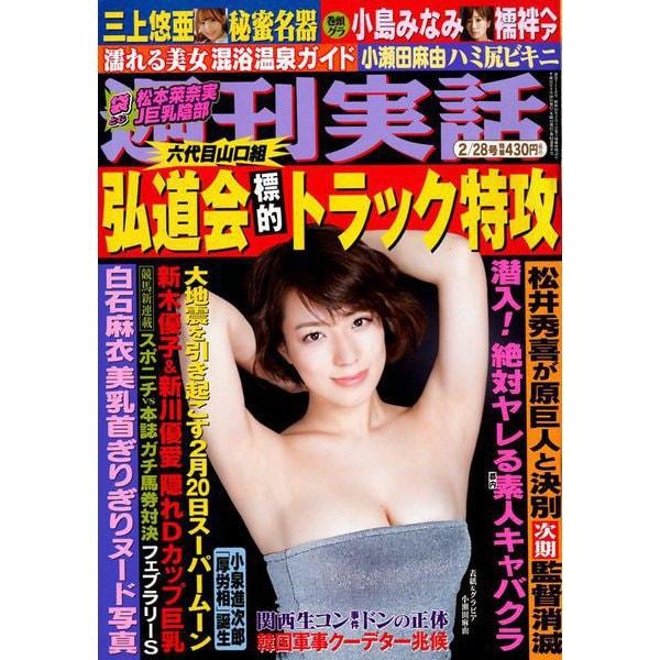 週刊実話 2019年 2/28号 [雑誌]