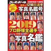 2019プロ野球全選手カラー写真名鑑号 増刊週刊ベースボール 2019年 2/22号 [雑誌]