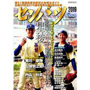 第91回選抜高校野球大会完全ガイド 増刊週刊ベースボール 2019年 2/27号 [雑誌]