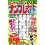 SUPER (スーパー) ナンプレメイトmini (ミニ) 2019年 03月号 [雑誌]