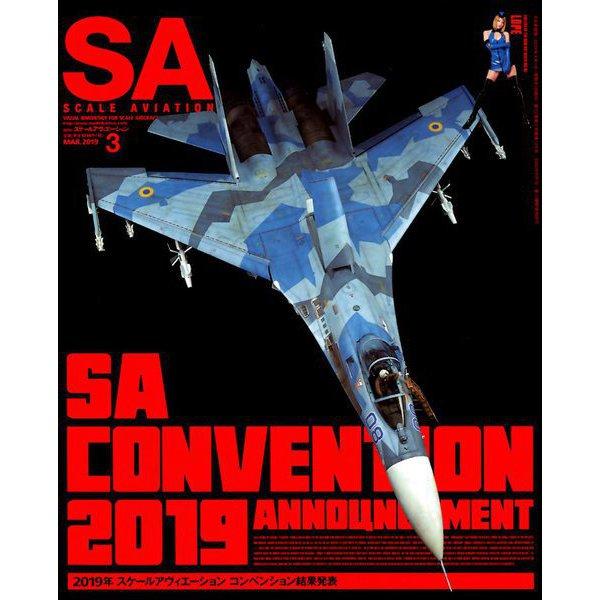 Scale Aviation (スケールアヴィエーション) 2019年 03月号 [雑誌]