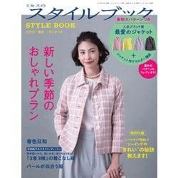 ミセスのスタイルブック 2019年 03月号 [雑誌]