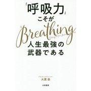 「呼吸力」こそが人生最強の武器である [単行本]