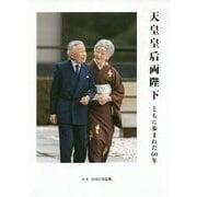 天皇皇后両陛下―ともに歩まれた60年 [単行本]