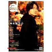 TVガイドdan(ダン)vol.22 [ムックその他]