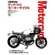 別冊Lightning Vol.198 Dear My Motorcycle(ディア・マイ・モーターサイクル) [ムックその他]