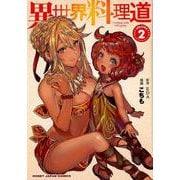 異世界料理道 2(HJコミックス) [コミック]