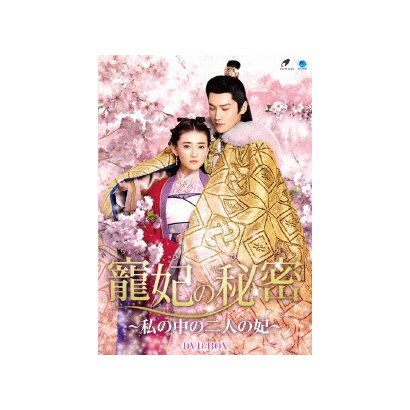 寵妃の秘密 ~私の中の二人の妃~ DVD-BOX [DVD]