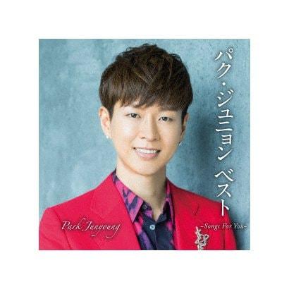 パク・ジュニョン/パク・ジュニョン ベスト ~Songs For You~