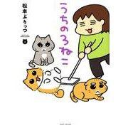 うちの3ねこ 4 (バンブーエッセイセレクション) [コミック]